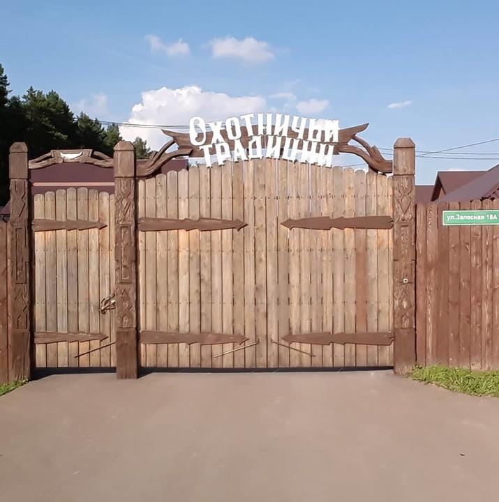 входные ворота.jpg