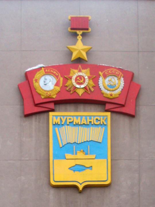 Мурманск_награды.jpg