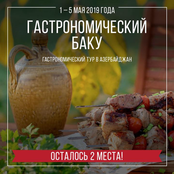 TGOURMET_1080px_AzerMay_TH_042019.jpg