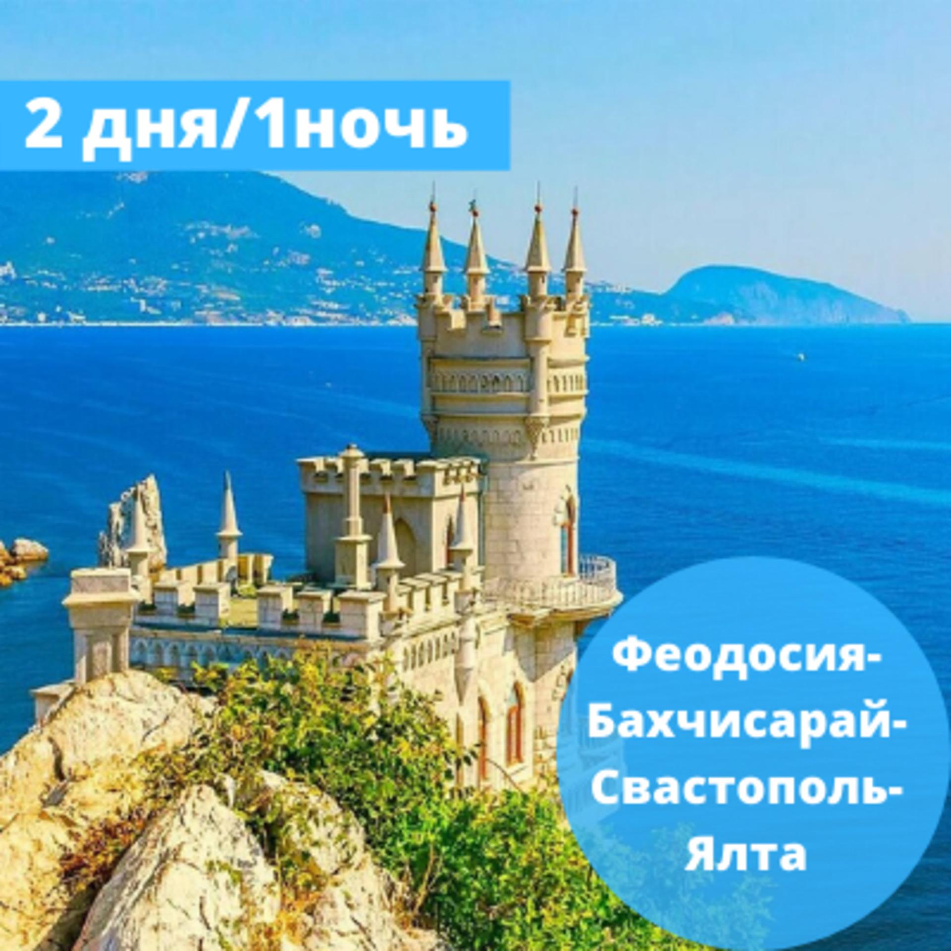 Феодосия-Бахчисарай-Свастополь-Ялта.png