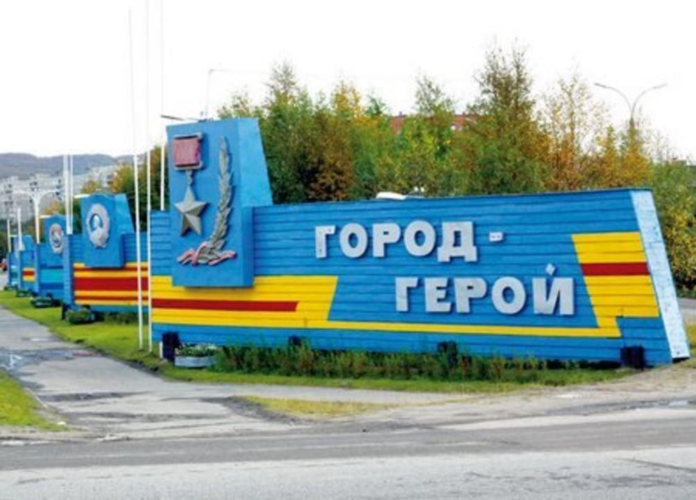 1328333261_murmansk_gorod_geroi.jpg